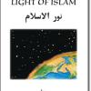 The Shining Light of Islam